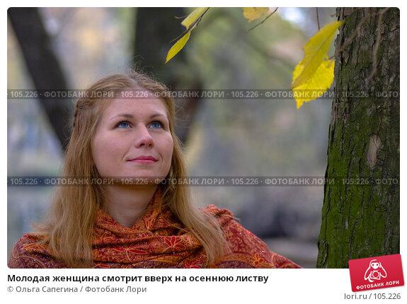 Купить «Молодая женщина смотрит вверх на осеннюю листву», фото № 105226, снято 19 марта 2018 г. (c) Ольга Сапегина / Фотобанк Лори