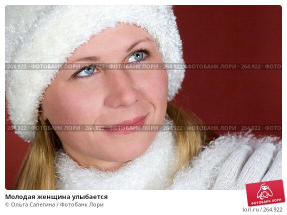 Молодая женщина улыбается, фото № 264922, снято 27 сентября 2007 г. (c) Ольга Сапегина / Фотобанк Лори