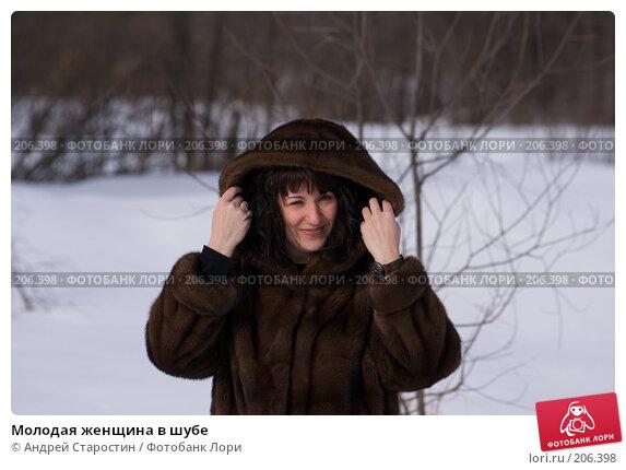 Молодая женщина в шубе, фото № 206398, снято 17 февраля 2008 г. (c) Андрей Старостин / Фотобанк Лори