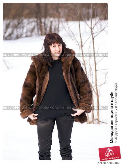 Молодая женщина в шубе, фото № 206402, снято 17 февраля 2008 г. (c) Андрей Старостин / Фотобанк Лори