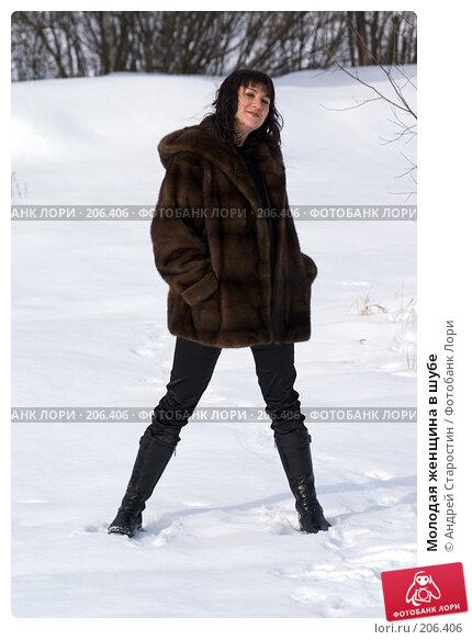 Молодая женщина в шубе, фото № 206406, снято 17 февраля 2008 г. (c) Андрей Старостин / Фотобанк Лори