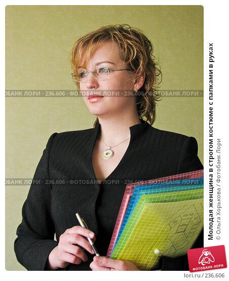 Молодая женщина в строгом костюме с папками в руках, фото № 236606, снято 12 апреля 2007 г. (c) Ольга Хорькова / Фотобанк Лори