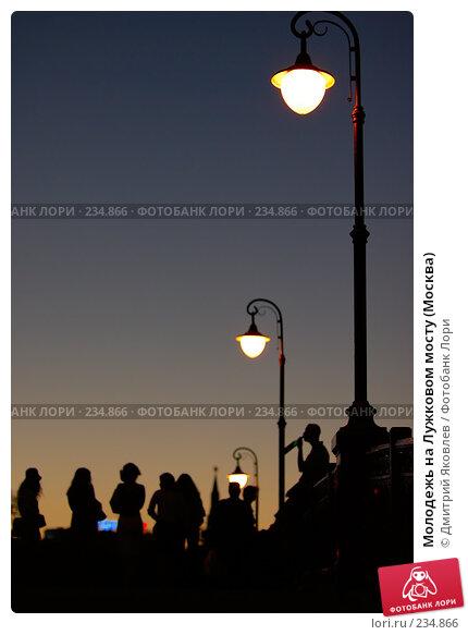 Молодежь на Лужковом мосту (Москва), фото № 234866, снято 20 июля 2007 г. (c) Дмитрий Яковлев / Фотобанк Лори