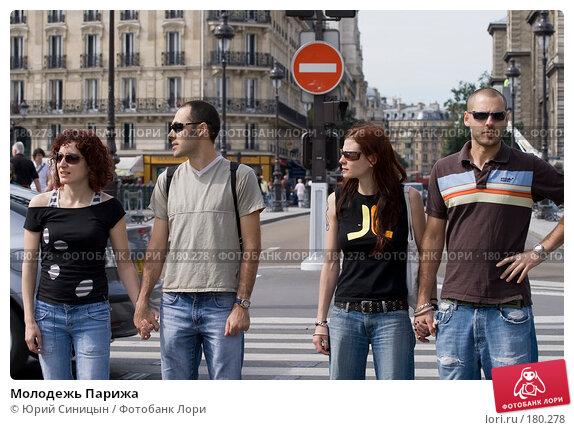Молодежь Парижа, фото № 180278, снято 18 июня 2007 г. (c) Юрий Синицын / Фотобанк Лори