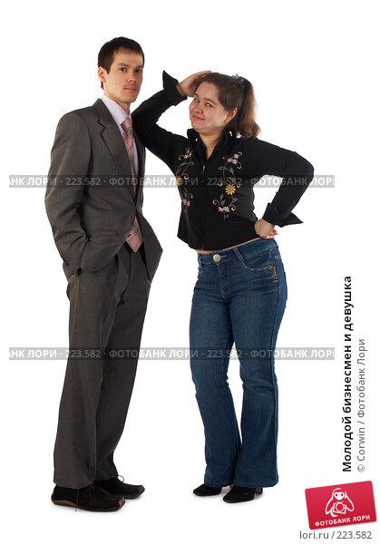 Купить «Молодой бизнесмен и девушка», фото № 223582, снято 9 марта 2008 г. (c) Corwin / Фотобанк Лори