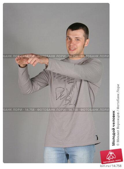 Молодой человек, фото № 14758, снято 18 апреля 2006 г. (c) Михаил Ворожцов / Фотобанк Лори