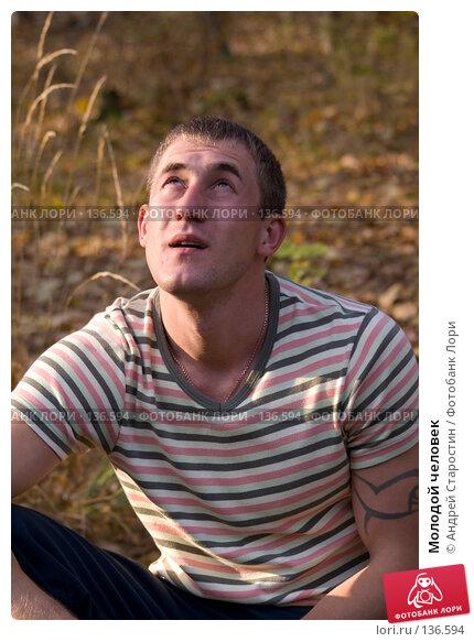 Молодой человек, фото № 136594, снято 27 октября 2007 г. (c) Андрей Старостин / Фотобанк Лори
