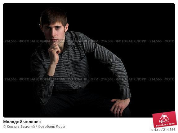 Молодой человек, фото № 214566, снято 3 февраля 2008 г. (c) Коваль Василий / Фотобанк Лори