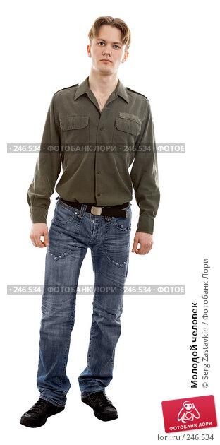 Купить «Молодой человек», фото № 246534, снято 9 марта 2008 г. (c) Serg Zastavkin / Фотобанк Лори