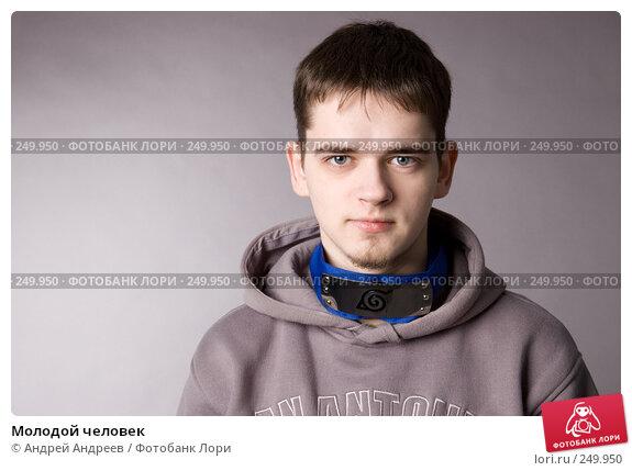 Молодой человек, фото № 249950, снято 2 марта 2008 г. (c) Андрей Андреев / Фотобанк Лори