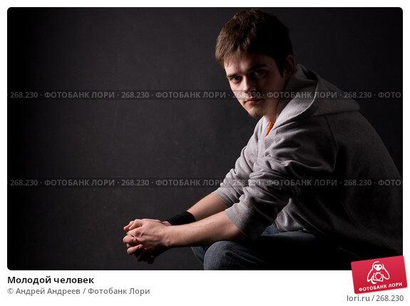 Купить «Молодой человек», фото № 268230, снято 26 апреля 2008 г. (c) Андрей Андреев / Фотобанк Лори