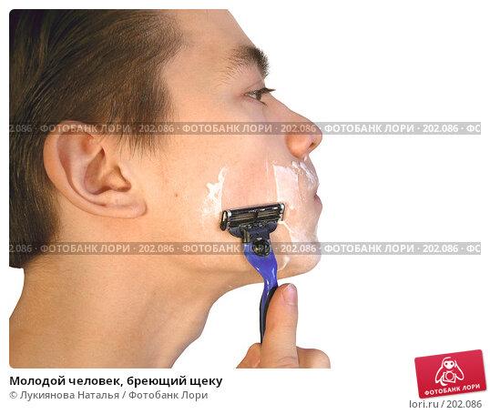 Молодой человек, бреющий щеку, фото № 202086, снято 30 января 2008 г. (c) Лукиянова Наталья / Фотобанк Лори