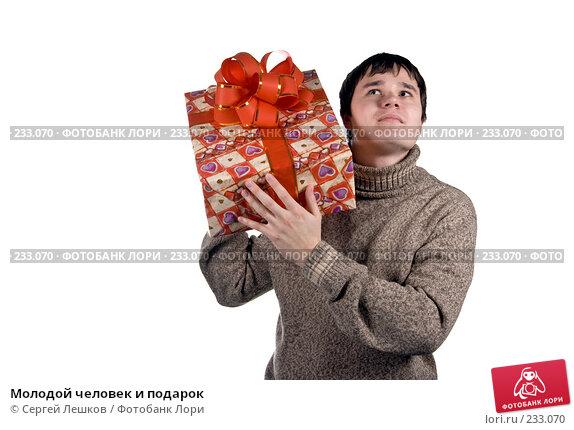 Молодой человек и подарок, фото № 233070, снято 25 ноября 2007 г. (c) Сергей Лешков / Фотобанк Лори