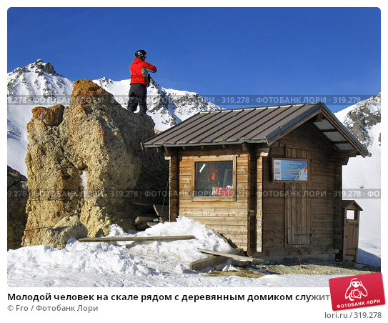 Молодой человек на скале рядом с деревянным домиком служителя в горах, фото № 319278, снято 3 февраля 2006 г. (c) Fro / Фотобанк Лори
