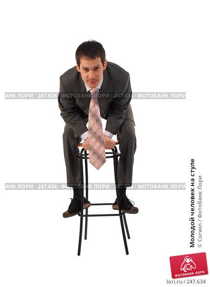Купить «Молодой человек на стуле», фото № 247634, снято 9 марта 2008 г. (c) Corwin / Фотобанк Лори