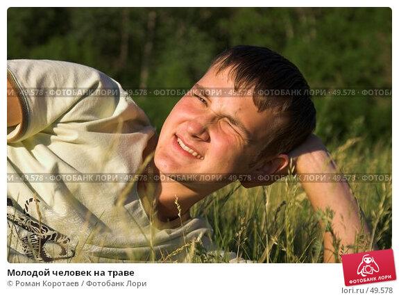 Молодой человек на траве, фото № 49578, снято 3 июня 2007 г. (c) Роман Коротаев / Фотобанк Лори