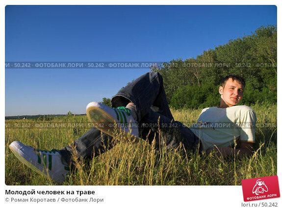 Молодой человек на траве, фото № 50242, снято 3 июня 2007 г. (c) Роман Коротаев / Фотобанк Лори