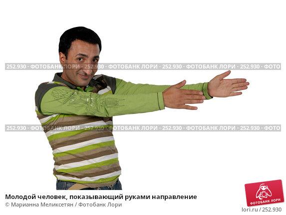 Молодой человек, показывающий руками направление, фото № 252930, снято 8 ноября 2007 г. (c) Марианна Меликсетян / Фотобанк Лори