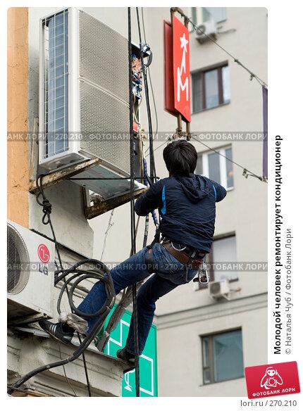 Купить «Молодой человек ремонтирует кондиционер», фото № 270210, снято 19 апреля 2008 г. (c) Наталья Чуб / Фотобанк Лори