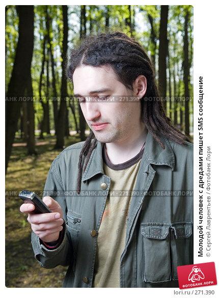 Молодой человек с дредами пишет SMS сообщение, фото № 271390, снято 3 мая 2008 г. (c) Сергей Лаврентьев / Фотобанк Лори