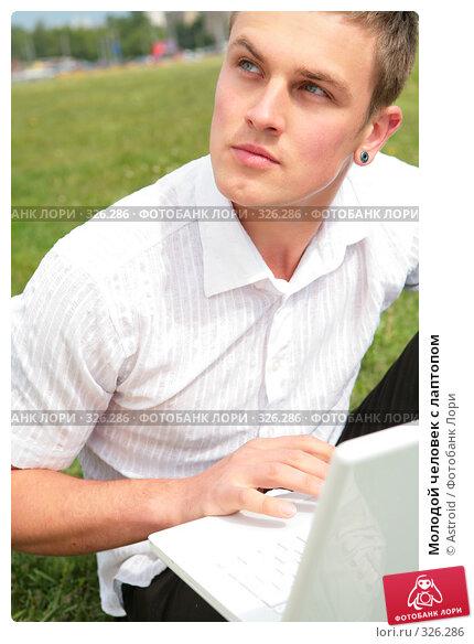 Молодой человек с лаптопом, фото № 326286, снято 9 июня 2008 г. (c) Astroid / Фотобанк Лори