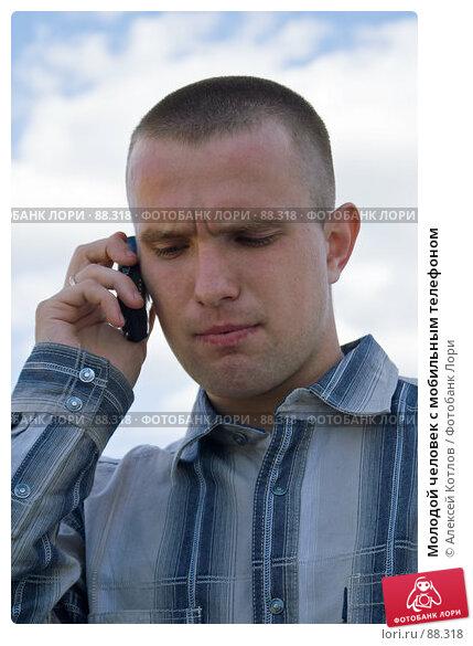 Молодой человек с мобильным телефоном, эксклюзивное фото № 88318, снято 24 июля 2006 г. (c) Алексей Котлов / Фотобанк Лори