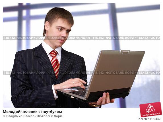 Молодой человек с ноутбуком, фото № 118442, снято 27 февраля 2017 г. (c) Владимир Власов / Фотобанк Лори