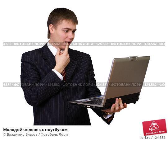 Молодой человек с ноутбуком, фото № 124582, снято 11 ноября 2007 г. (c) Владимир Власов / Фотобанк Лори