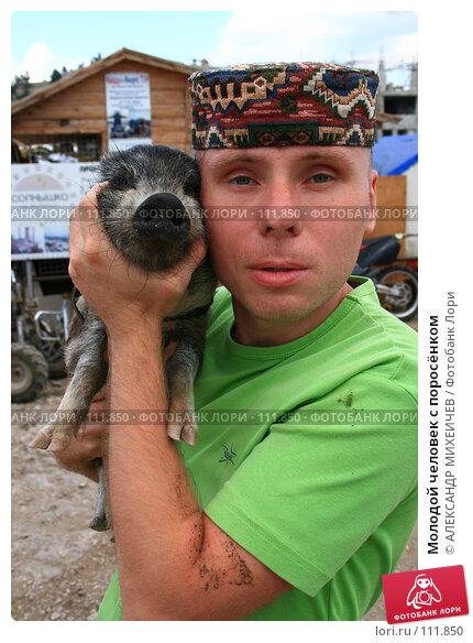 Купить «Молодой человек с поросёнком», фото № 111850, снято 14 августа 2007 г. (c) АЛЕКСАНДР МИХЕИЧЕВ / Фотобанк Лори