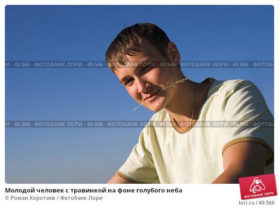Молодой человек с травинкой на фоне голубого неба, фото № 49566, снято 3 июня 2007 г. (c) Роман Коротаев / Фотобанк Лори