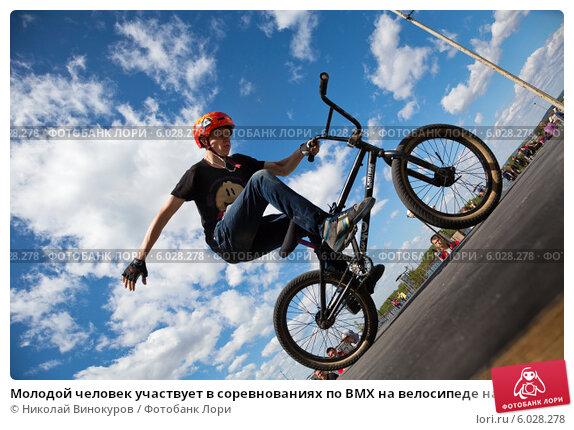 Купить «Молодой человек участвует в соревнованиях по BMX на велосипеде на специальной площадке фестиваля Extreme Fest в центре города Иркутск, Россия», фото № 6028278, снято 24 мая 2014 г. (c) Николай Винокуров / Фотобанк Лори
