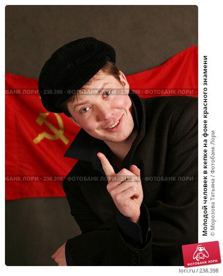Молодой человек в кепке на фоне красного знамени, фото № 238398, снято 24 декабря 2006 г. (c) Морозова Татьяна / Фотобанк Лори