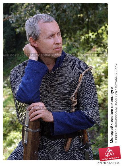 Молодой человек в кольчуге, фото № 320134, снято 7 августа 2005 г. (c) Виктор Филиппович Погонцев / Фотобанк Лори