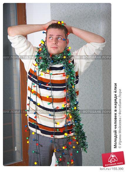 Молодой человек в наряде ёлки, фото № 155390, снято 5 декабря 2007 г. (c) Ирина Мойсеева / Фотобанк Лори