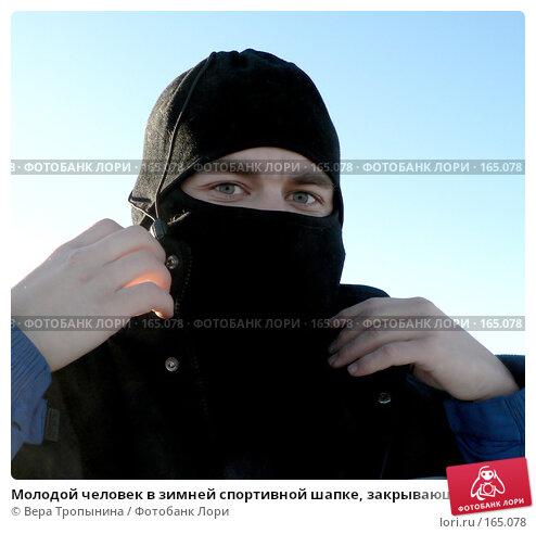 Молодой человек в зимней спортивной шапке, закрывающей лицо, фото № 165078, снято 18 августа 2017 г. (c) Вера Тропынина / Фотобанк Лори