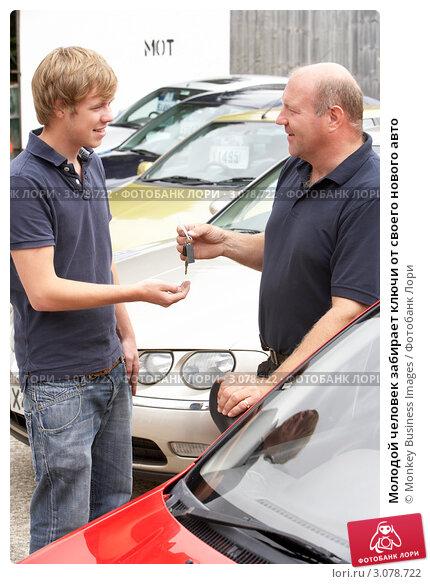 Купить «Молодой человек забирает ключи от своего нового авто», фото № 3078722, снято 14 февраля 2020 г. (c) Monkey Business Images / Фотобанк Лори