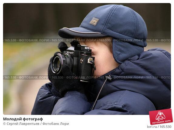 Купить «Молодой фотограф», фото № 165530, снято 3 ноября 2004 г. (c) Сергей Лаврентьев / Фотобанк Лори