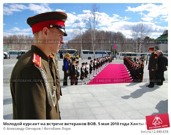 Молодой курсант на встрече ветеранов ВОВ. 5 мая 2010 года Ханты-Мансийск. Редакционное фото, фотограф Александр Овчаров / Фотобанк Лори
