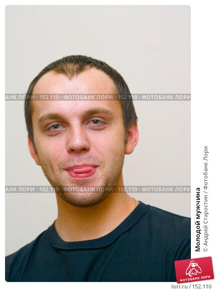 Молодой мужчина, фото № 152110, снято 14 декабря 2007 г. (c) Андрей Старостин / Фотобанк Лори