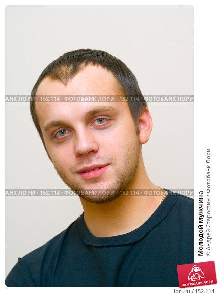 Молодой мужчина, фото № 152114, снято 14 декабря 2007 г. (c) Андрей Старостин / Фотобанк Лори