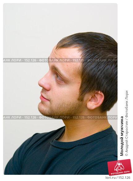 Молодой мужчина, фото № 152126, снято 14 декабря 2007 г. (c) Андрей Старостин / Фотобанк Лори