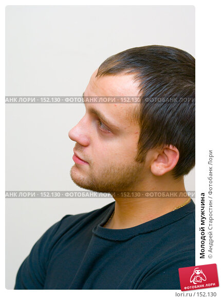 Молодой мужчина, фото № 152130, снято 14 декабря 2007 г. (c) Андрей Старостин / Фотобанк Лори