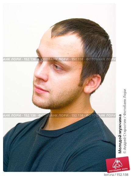 Молодой мужчина, фото № 152138, снято 14 декабря 2007 г. (c) Андрей Старостин / Фотобанк Лори