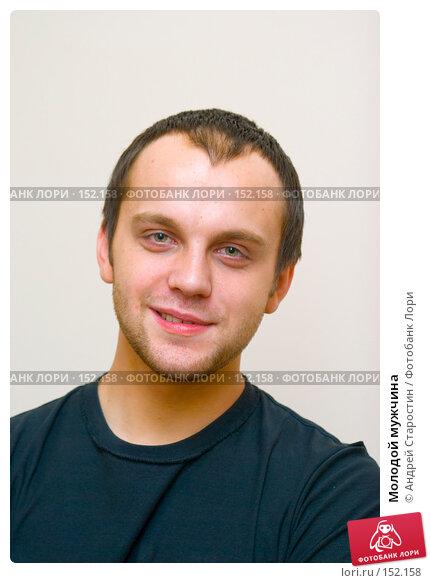 Купить «Молодой мужчина», фото № 152158, снято 14 декабря 2007 г. (c) Андрей Старостин / Фотобанк Лори