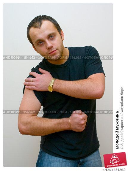 Молодой мужчина, фото № 154962, снято 14 декабря 2007 г. (c) Андрей Старостин / Фотобанк Лори