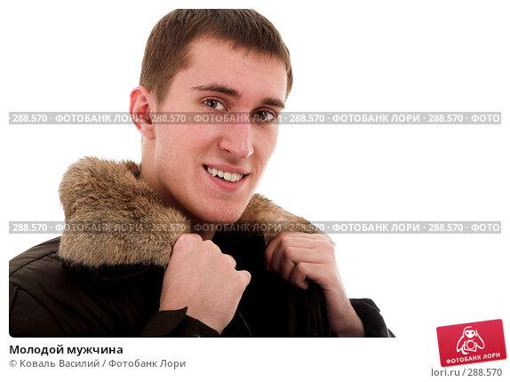 Молодой мужчина, фото № 288570, снято 9 февраля 2008 г. (c) Коваль Василий / Фотобанк Лори