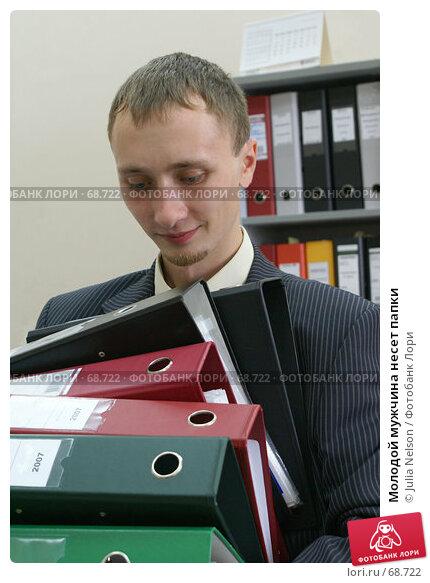 Молодой мужчина несет папки, фото № 68722, снято 29 июля 2007 г. (c) Julia Nelson / Фотобанк Лори