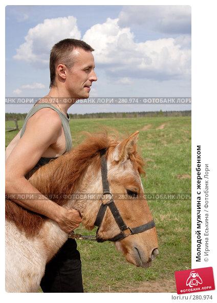 Молодой мужчина с жеребенком, фото № 280974, снято 11 мая 2008 г. (c) Ирина Еськина / Фотобанк Лори