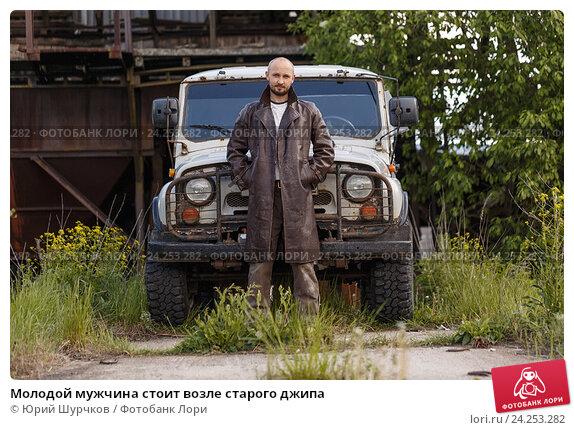 Молодой мужчина стоит возле старого джипа, фото № 24253282, снято 27 мая 2016 г. (c) Юрий Шурчков / Фотобанк Лори