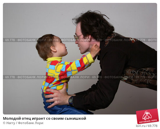 Молодой отец играет со своим сынишкой, фото № 69778, снято 4 июня 2007 г. (c) Harry / Фотобанк Лори